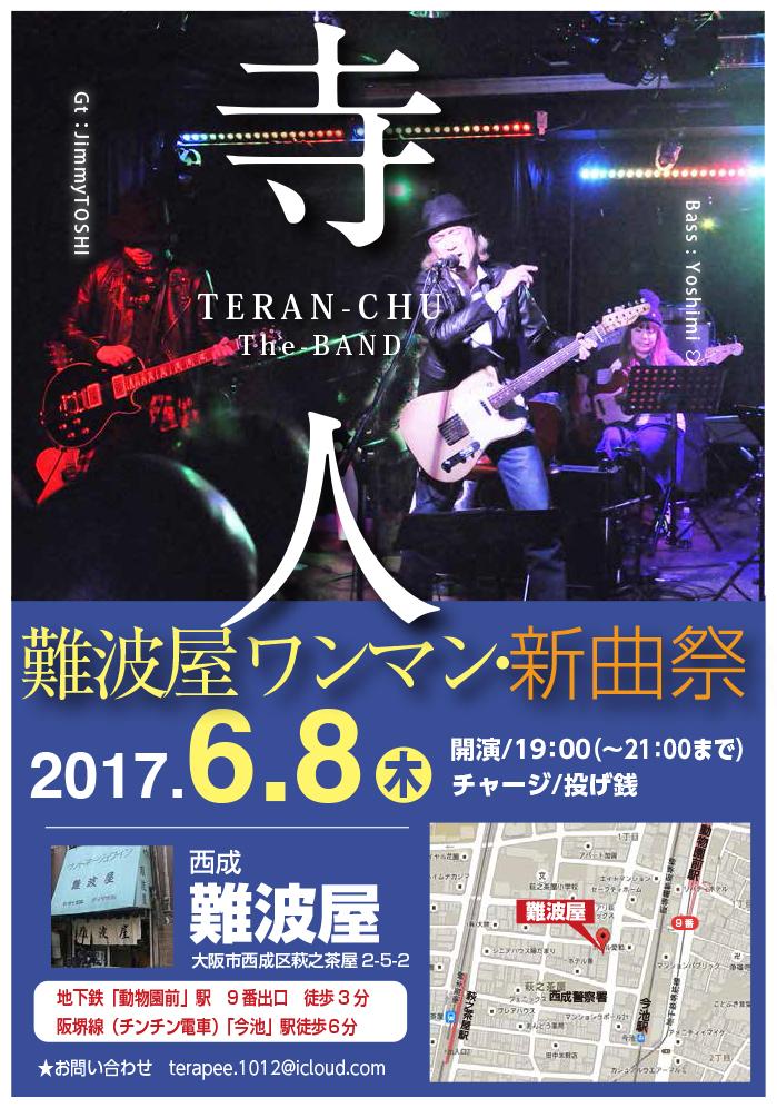 2017年6月8日(木)西成 難波屋 ワンマン新曲祭