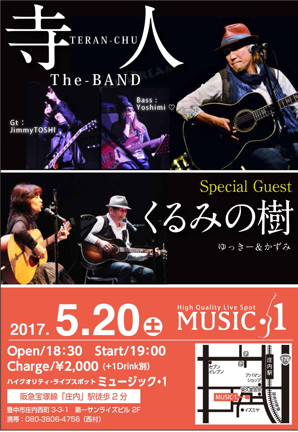 2017年5月20日(土)ミュージック-1 LIVE!
