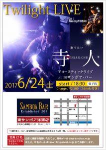 2017年6月24日(土)南サンボア 寺 人 Twilight LIVE