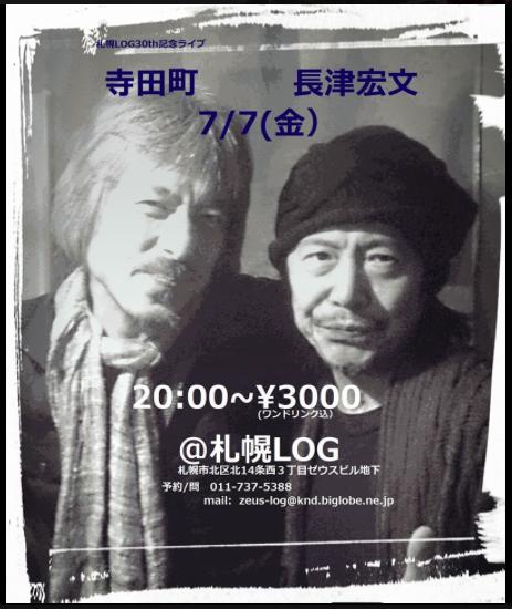 2017年7月7日(金)札幌LOG 30th記念ツーマンLIVE     寺田町/長津宏文 (OA:寺人)