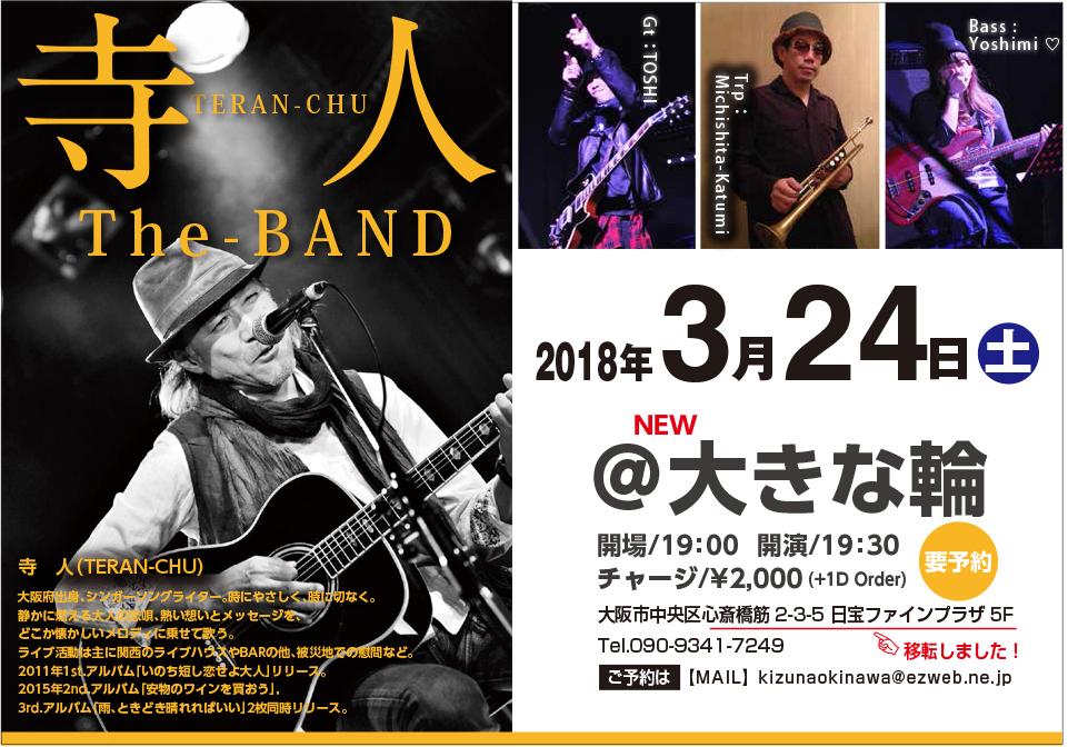 2018年3月24日(土)大きな輪 寺人The Band ワンマン