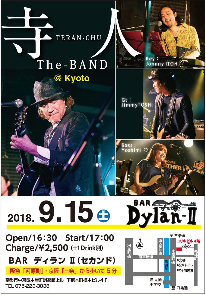 2018年9月15日(土)寺人 The Band ワンマンライブ@Kyoto