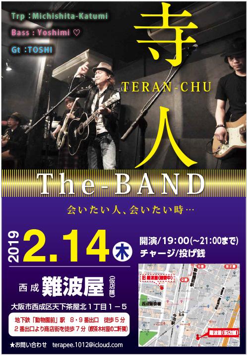 2019年2月14日(木)寺人The Band 難波屋ワンマン