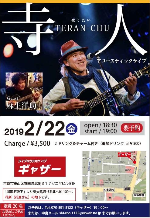 2019年2月22日(金)寺人 Acousticライブ @祇園ギャザー