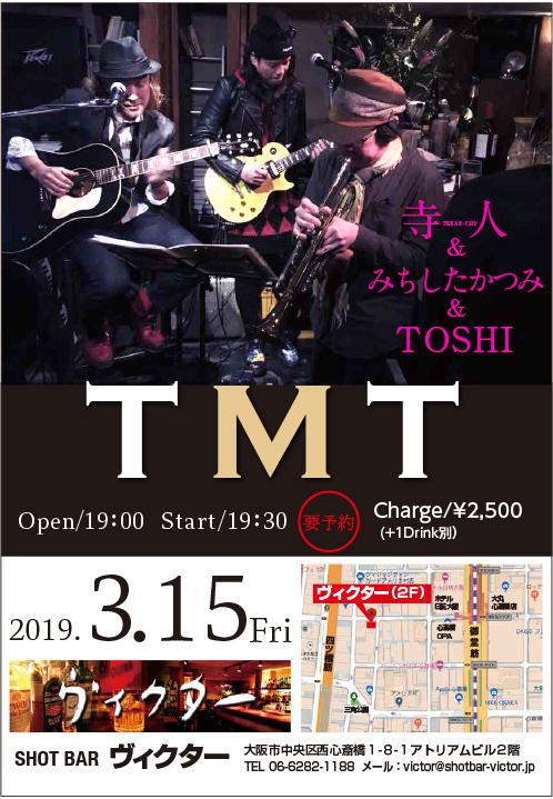 2019年3月15日(金)TMT at 西心斎橋 ヴィクター
