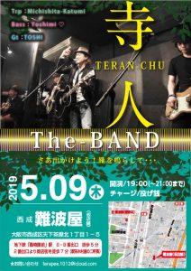 2019年5月9日(木)寺人The Band 難波屋ワンマン