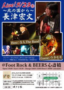 2019年5月23日(木)Foot Rock & BEERS心斎橋