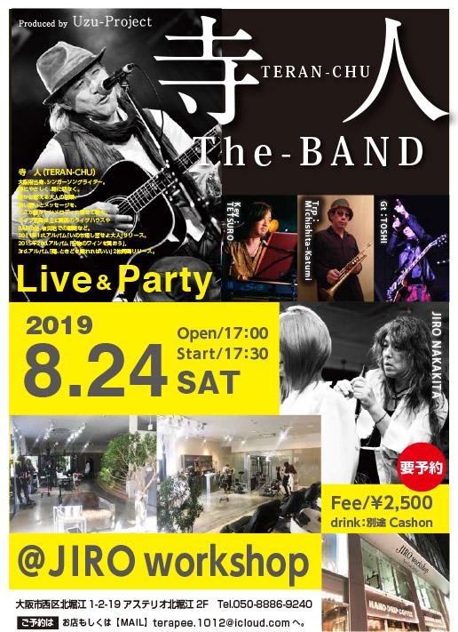 2019年8月24日(土)堀江JIRO Workshop Live&Party