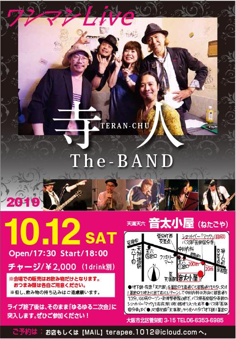 2019年10月12日(土)寺人The BandワンマンLive @音太小屋