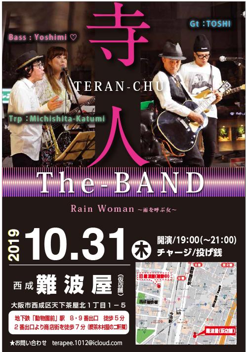 2019年10月31日(木)寺人The Band 難波屋ワンマン