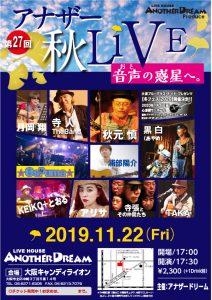 2019年11月22日(金)中崎キャンディライオン 第27回・アナザー秋LiVE