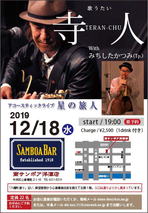 2019年12月18日(水)南サンボア 寺 人  ワンマンライブ