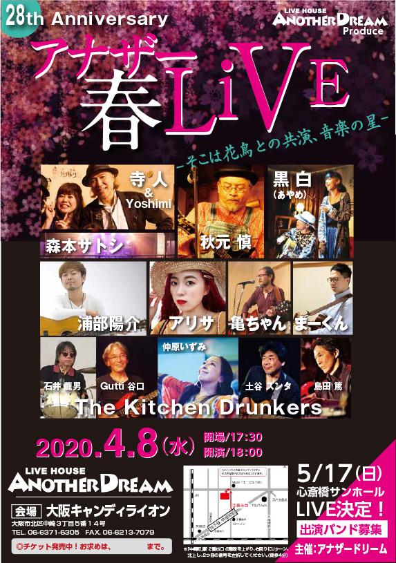2020年4月8日(水)中崎町キャンディライオン アナザー春LiVE【中止】
