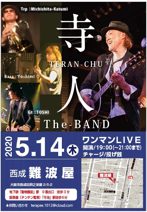 2020年5月14日(木)寺人The Band 難波屋ワンマン