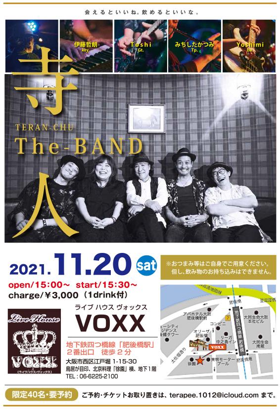 2021年11月20日(土)寺人The Band at 肥後橋VOXX